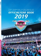 サガン鳥栖 OFFICIAL YEAR BOOK 2019